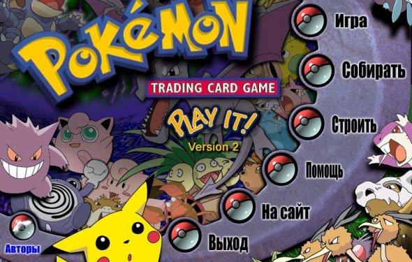 Pokemon game скачать бесплатно
