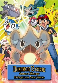 Покемоны Алмаз и жемчуг: Победители Лиги Синно/Pokemon Diamond and Pearl:Sinnoh League Victors