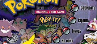 Pokemon Игры