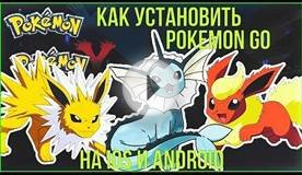 КАК УСТАНОВИТЬ POKEMON GO В РФ НА iOS и Android?