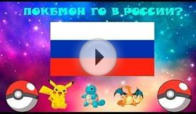 POKEMON GO - РЕЛИЗ В РОССИИ??